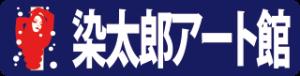 染太郎アート館