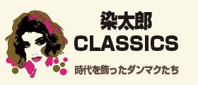 染太郎クラシック