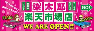 染太郎楽天市場
